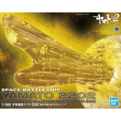 Space Battleship Yamato 2202 Final Battle Ver. (High Dimension